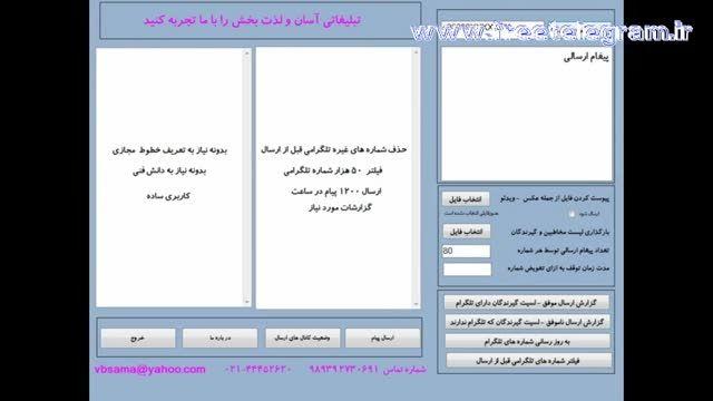 نرم افزار فارسی ارسال پیام با تلگرام-- www.isendads.com