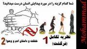 شما کدام گزینه رو درمورد پیدایش انسان درست میدانید؟
