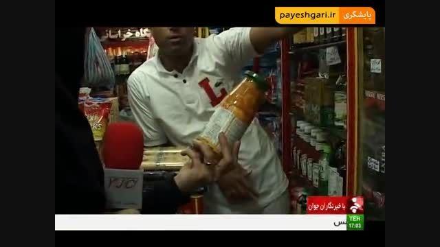 گزارش از فروشگاه های مواد غذایی