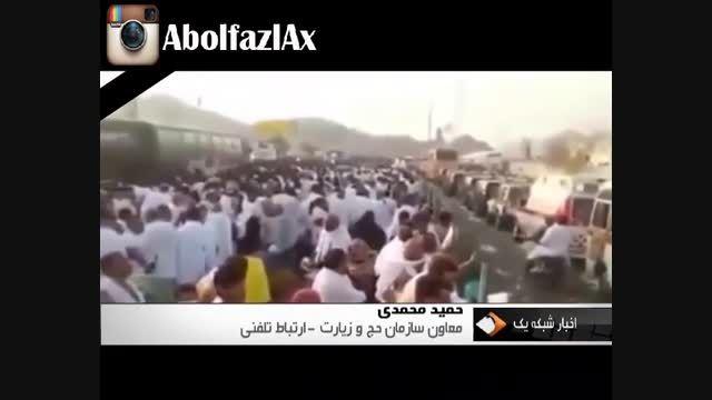 آخرین اخبار حادثه منا 3 مهر ساعت 19