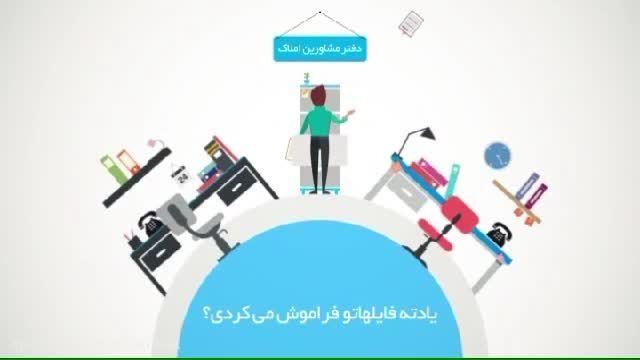 آلونک-دستیار مشاورین املاک تهران