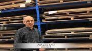 صنایع چوبی و ام دی اف لوزان