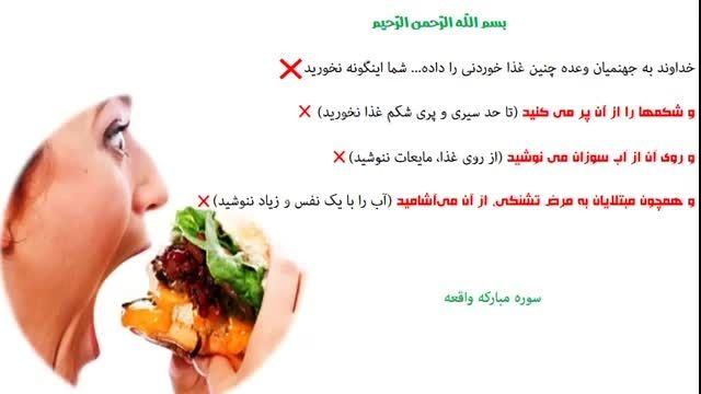 مثل جهنمیان غذا نخوریم...