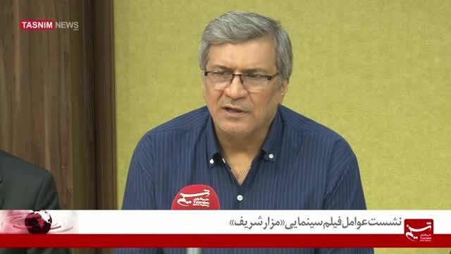 نشست عوامل فیلم سینمایی«مزار شریف»