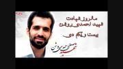 بیست و یکم دی : سالروز شهادت شهید احمدی روشن