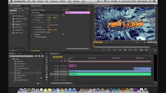 آموزش  Adobe Premiere Pro CS6 پایان 12 از 12
