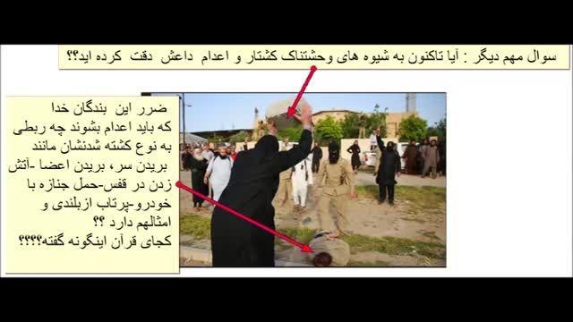 داعش و جَواز سَر بریدن ها از قرآن یا سَلَف؟ عراق- سوریه