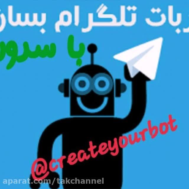 ساخت ربات تلگرام در 3ثانیه با سرور رایگان createyourbot