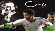 تبریک یاس برای صعود تیم ملی ایران به جام جهانی برزیل