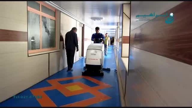 دستگاه شستشوی کف بیمارستان ها: اسکرابر