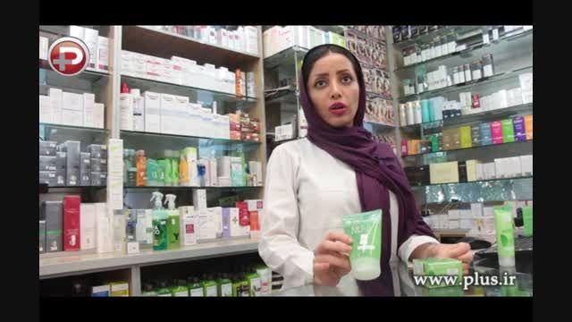 داروخانه و معرفی تازه ترین محصولات زیبایی و تناسب اندام