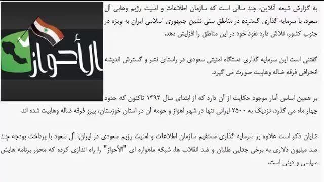 وهابی شدن بیش از ۲۵۰۰ عرب خوزستانی فقط در سال ۹۲ !