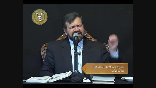 مبنای ارزش گذاری انسان ها از دیدگاه قرآن