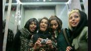 ژست عجیب دختران تهرانی در آسانسور