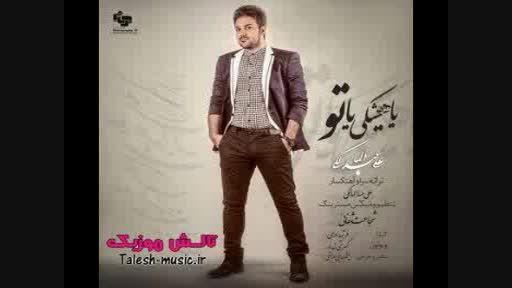 آهنگ جدید و زیبای علی عبدالمالکی به نام یا هیشکی یا تو