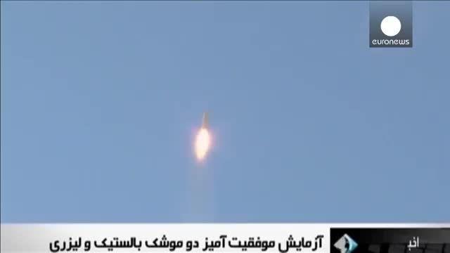 ایران از آزمایش موفقیت آمیز موشکهای دوربرد خبر داد