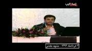 استاد علی اکبر رائفی پور - مسئول خیانتکار