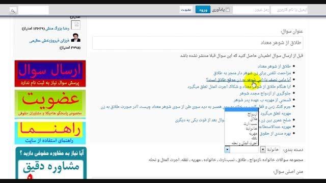 آموزش ارسال سوال در سایت کافه وکیل مشاوره حقوقی آنلاین