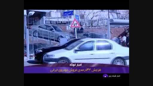 افزایش 32 درصدی فروش خودروی ایرانی