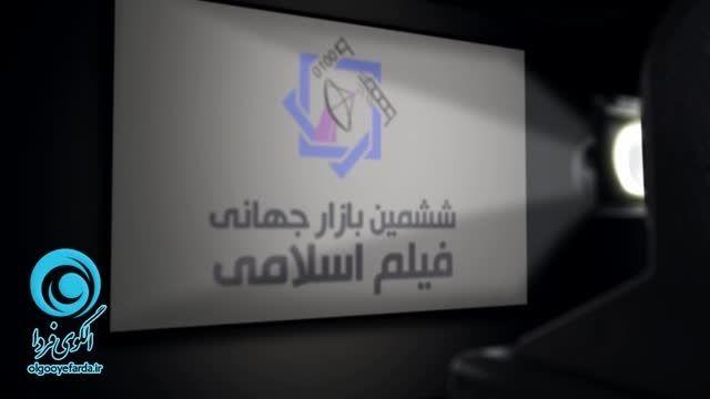 بازار فیلم هشتمین اجلاس اتحادیه شبکه های اسلامی