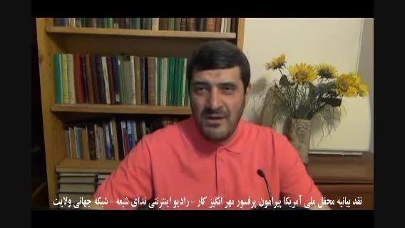 تحلیل و نقد بیانیه  پاسخ  محفل ملی بهاییان آمریکا....