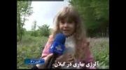 کلیپ آشنایی با آلرژی بهاری - استان گیلان
