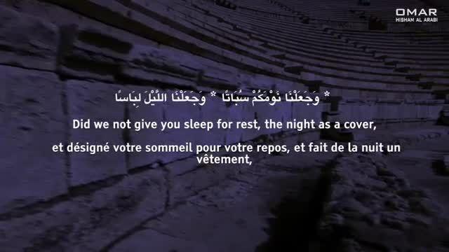 تلاوت فوق العاده زیبای سورة النبأ از عمر هشام العربی