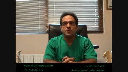 دکتر افشین اقدامی جراح زانو