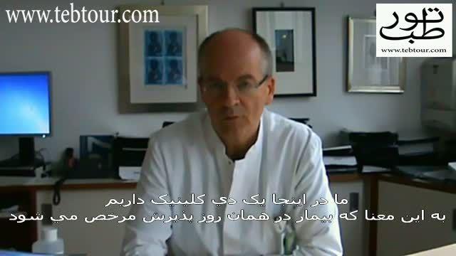 پذیرش بیماران بین المللی از سراسر دنیا