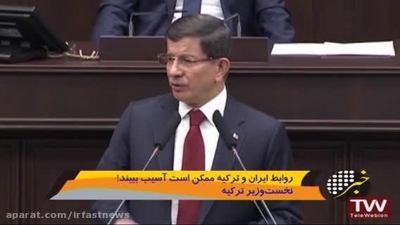 روابط ایران و ترکیه ممکن است آسیب ببیند