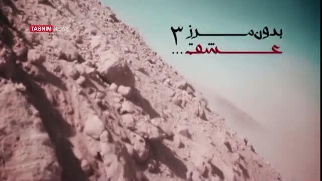 اسارت تروریست های داعش در مستند «بدون مرز عشق ۳»