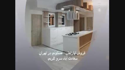 فروش آپارتمان در تهران- سعادت آباد سرو غربی