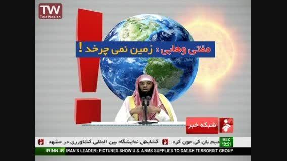 جدیدترین فتوای مفتی عربستانی زمین ثابت است و نمی چرخد