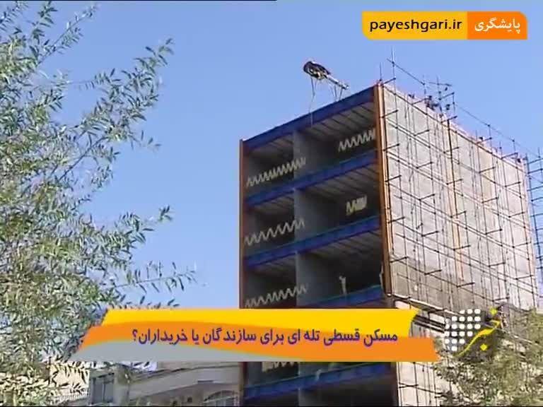 مسکن قسطی تله ای برای سازندگان و خریداران