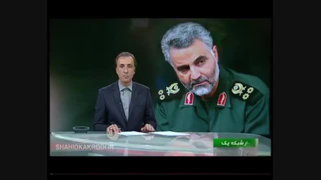 حضور سردار سلیمانی در حمله روسیه به داعش