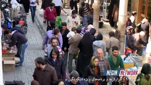 تهران در روزهای پایانی سال 93