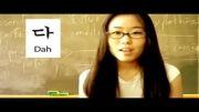 آموزش زبان كره ای - حروف الفبا - lesson 01