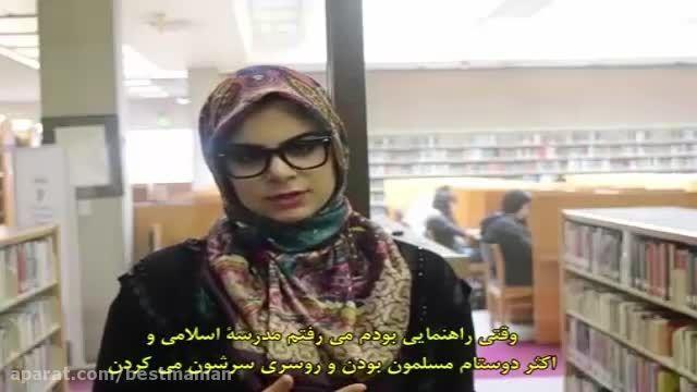 ماجرای باحجاب شدن یک دختر ایرانی