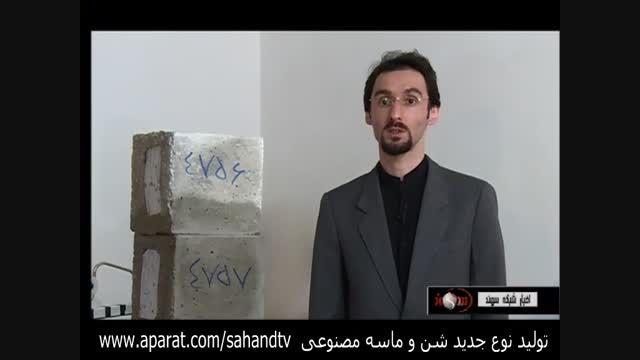 تولید نوع جدید شن و ماسه مصنوعی جهان توسط جوان تبریزی