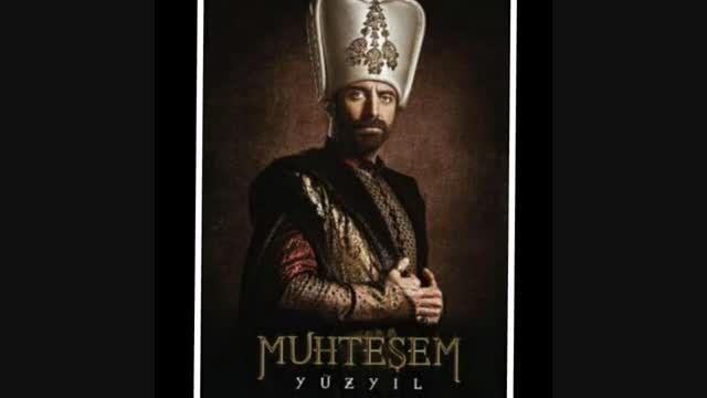 اهنگ سریال حریم سلطان