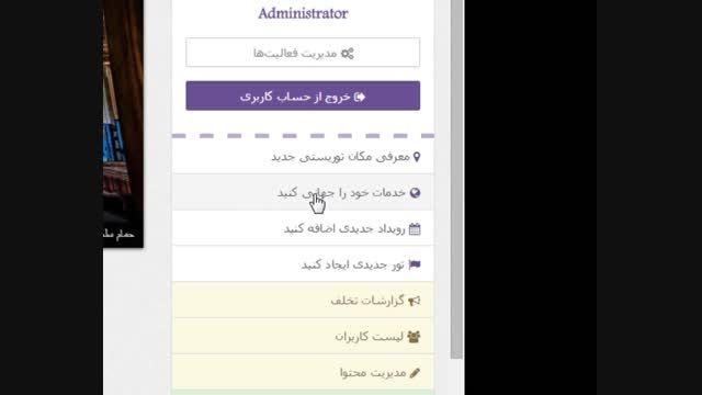 آموزش معرفی صنایع دستی در سایت myourland
