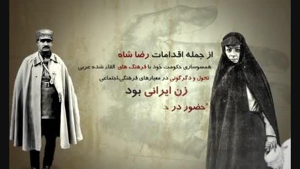 من و تو: کشف حجاب رضا خانی هدیه به زنان ایران بود