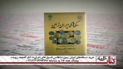 کتاب های سکه های ایران، اطلس رنگی فسیل ها، گنجینه زیویه
