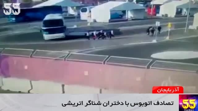 لحظه تصادف وحشتناک اتوبوس با دختران شناگر اتریشی