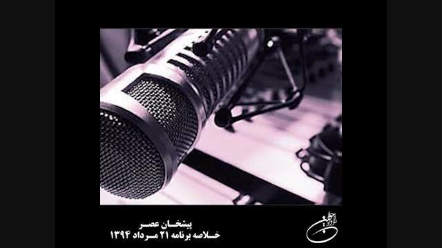 پیشخان عصر- خلاصه برنامه 21 مرداد ۱۳۹۴