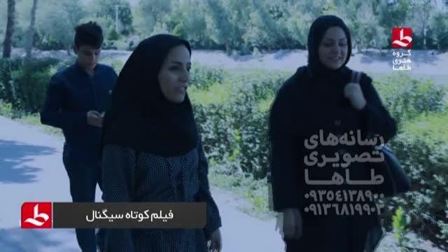 فیلم کوتاه سیگنال (پخش از شبکه دو سیما)