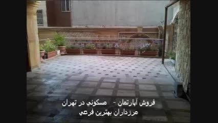 فروش آپارتمان مسكونی در تهران مرزداران