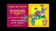 جشنواره مهر شهروند(فروش ویژه بازگشایی مدارس)