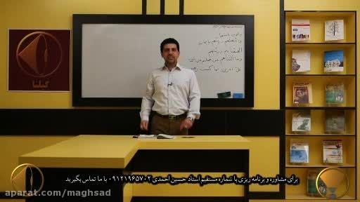 کنکوری ها، عمومی 100 % بزنید با استاد احمدی ویدئو1