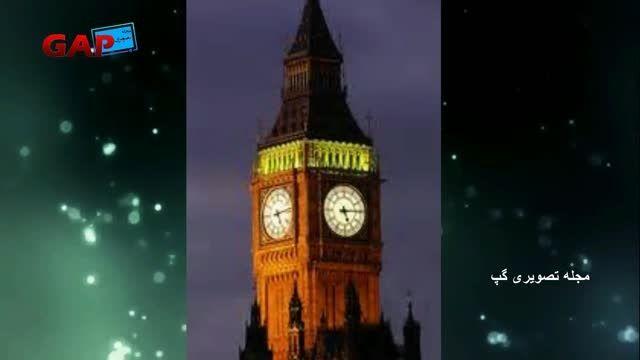 10 برج ساعت مشهور جهان